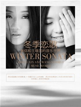 【买二赠一】冬季恋歌——张信与王晓蕊的音乐世界