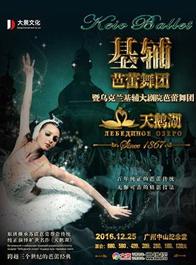 乌克兰基辅大剧院芭蕾舞团芭蕾舞剧《天鹅湖》