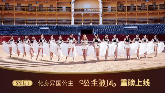 SNH48《公主披风》首播 弗拉门戈舞曲随心而动