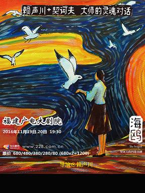 赖声川导演话剧《海鸥》