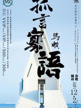 """城市诗歌之2016马頔 """"孤言寡语""""武汉演唱会"""