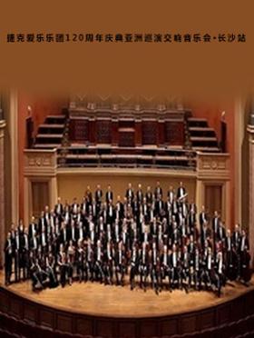 捷克爱乐乐团120周年庆典亚洲巡演音乐会·长沙站