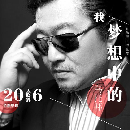 《我梦想中的乌托邦》首发 孟晓辉吟唱民谣魅力