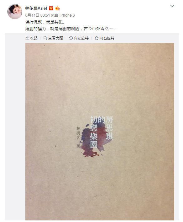 林依晨读《房思琪》心碎:沉默就是共犯