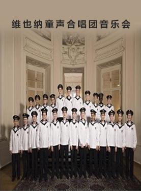 世界三大童声合唱团之一——维也纳童声合唱团音乐会