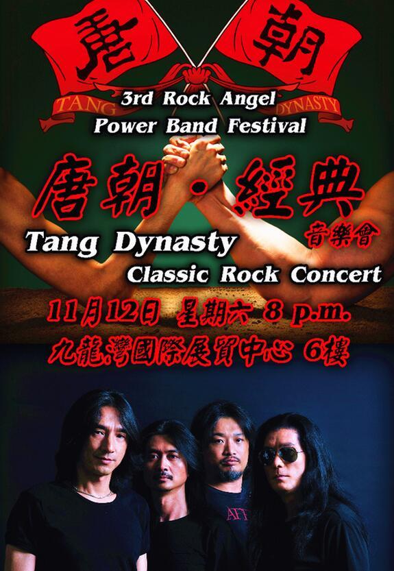 唐朝乐队再临香港开唱 11月九展办专场演出
