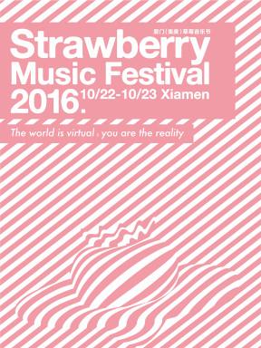 2016厦门(集美)草莓音乐节