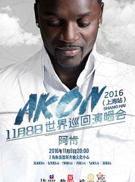 AKON 2016 世界巡回演唱会(上海站)