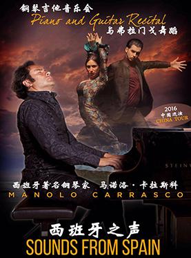 西班牙之声——钢琴吉他音乐会与弗拉门戈舞蹈音乐会