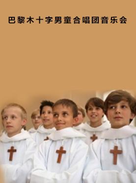 来自法国的天籁之音——巴黎木十字男童合唱团音乐会
