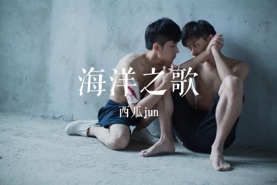 西瓜JUN新单曲《海洋之歌》首发 演绎情深缘浅