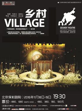 麦戏聚-北京央华年度大戏以色列盖谢尔剧院话剧《乡村》