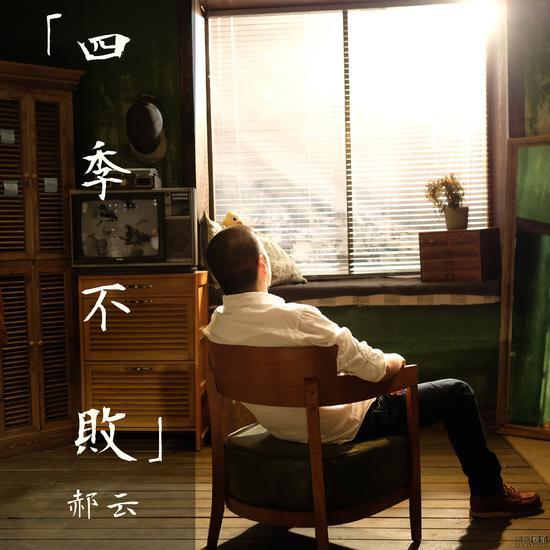郝云新歌《四季不败》网易云音乐首播