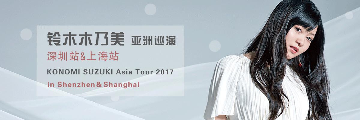 【万有音乐系】铃木木乃美2017亚洲巡演