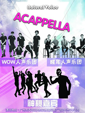 ACAPPELLA NATURAL VOICE 广州飞