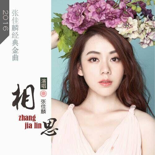 张佳麟《相思》首发 古词新曲唱经典受好评