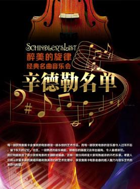 爱乐汇·【辛德勒名单】—醉美的旋律经典名曲音乐会