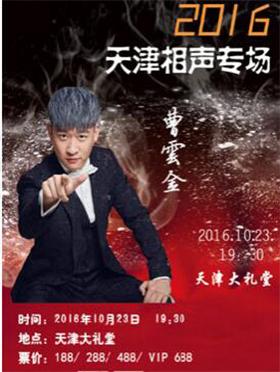2016 曹云金天津相声专场