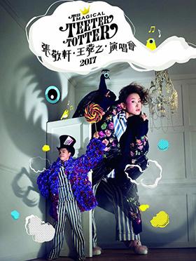 张敬轩x王菀之《The Magical Teeter Totter》演唱会2017 香港站