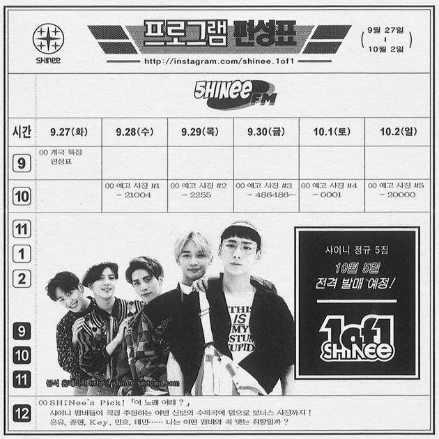 韩男团SHINee将10月发新辑 回归日程公开