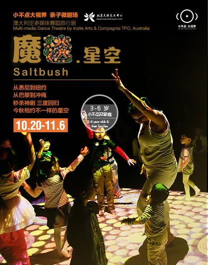 澳大利亚多媒体舞蹈旅行剧《魔毯》