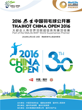 2016年泰禾中国羽毛球公开赛(通票购票)
