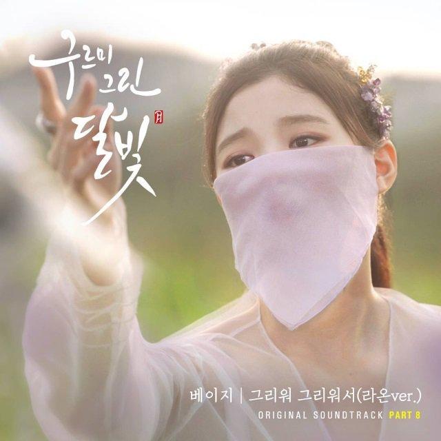 Beige 为《云画的月光》演唱 OST「思念,因为思念」完整音源公开
