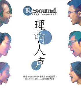"""【买二赠一】【万有音乐系】Resound乐团""""理响人声""""阿卡贝拉音乐会"""