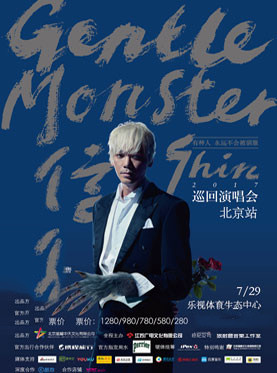 信 GentleMonster 2017巡回演唱会-北京站