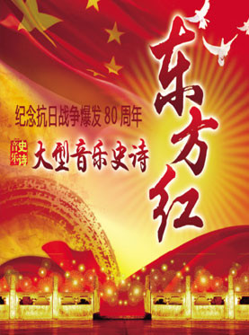 纪念抗日战争爆发80周年——大型音乐史诗《东方红》