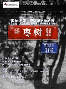 五幕京味儿话剧《枣树》