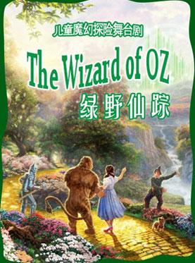 儿童魔幻探险舞台剧《绿野仙踪》