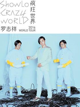 罗志祥《Show Crazy World》世界巡回演唱会2016 香港站