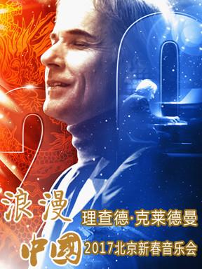 浪漫中国—理查德•克莱德曼中国巡演2017北京新春音乐会