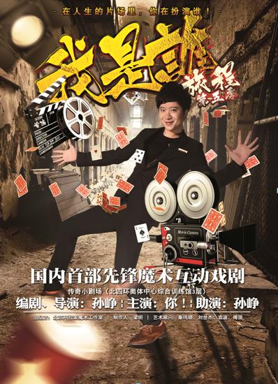 国内首部先锋魔术互动戏剧《我是谁》 ——中国最好的小剧场魔术秀《魔术旅程》系列演出第五季
