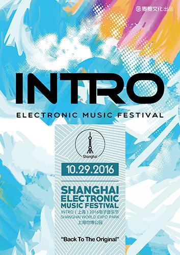 INTRO2016电子音乐节进驻上海 豪华阵容曝光