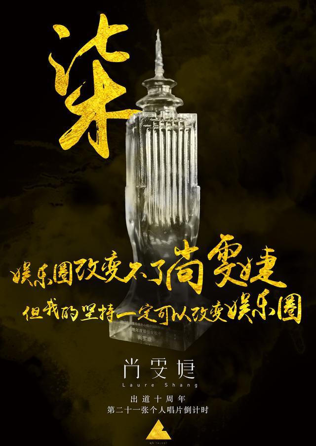 尚雯婕出道十周年 发布唱片倒计时纪录片《柒》