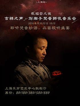 吉祥之声·刘湘子梵音狮吼音乐会—上海站