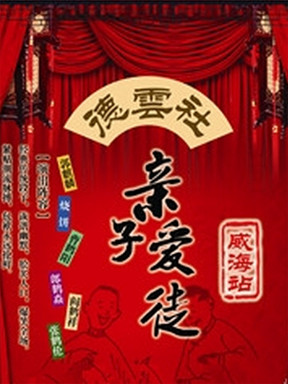粉墨金秋戏曲舞蹈展演•《德云社亲子爱徒相声专场—威海站》