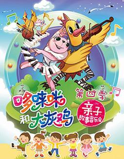 """哆唻咪和大灰鸡""""亲子故事音乐会——《交响世界游乐园》"""