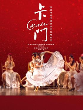 西班牙马德里弗拉明戈舞剧《卡门》-武汉站