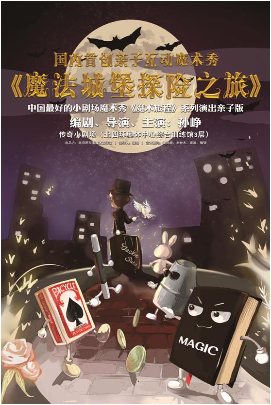 国内首创亲子互动魔术秀《魔法城堡探险之旅》 ——中国最好的小剧场魔术秀《魔术旅程》系列剧亲子版