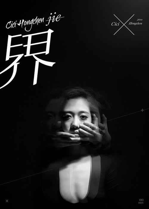 洪辰新唱片《界》封面曝光 黑白大片显冷峻时尚