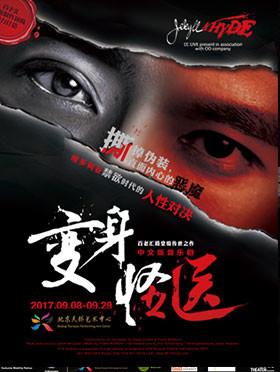 百老汇殿堂级传世之作音乐剧 《变身怪医》(The Musical Jekyll&Hyde)中文版北京站