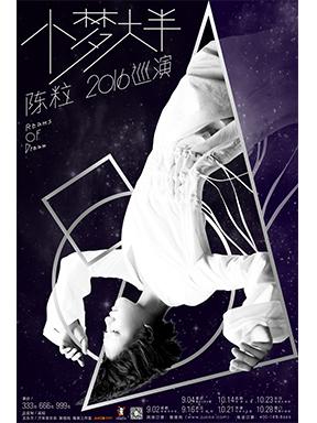 """【万有音乐系】陈粒""""小梦大半""""2016巡回演唱会——福州站"""