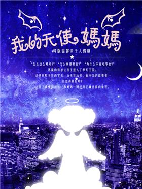 韩版温馨亲子人偶剧《我的天使妈妈》--宜昌站