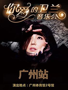 你爱的卫兰音乐会—广州站
