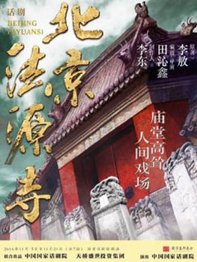 2016中国国家话剧院秋冬演出季 话剧《北京法源寺》