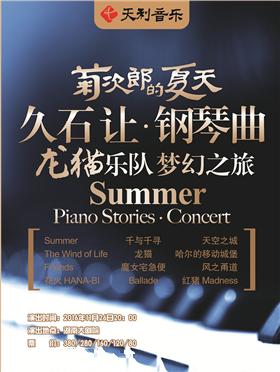 菊次郎的夏天—久石让钢琴曲龙猫乐队梦幻之旅演奏会
