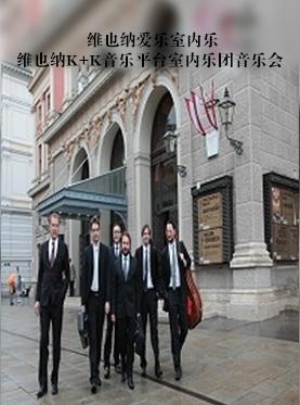维也纳爱乐室内乐—维也纳K+K音乐平台室内乐团音乐会
